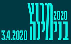 מרוץ בנימינה 2020